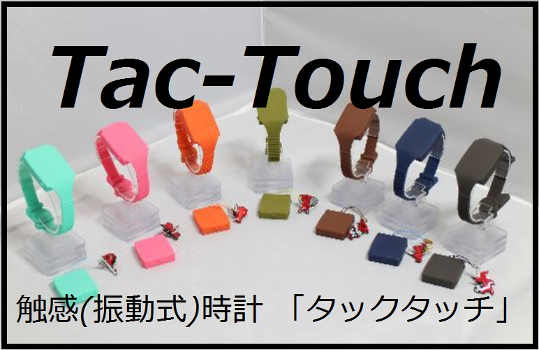 振動式時計タックタッチ7色ラインナップ