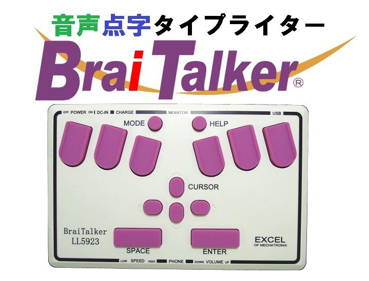 BraiTalkerの製品写真